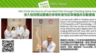 HKU Finds the Source of Low Back Pain through Checking Spine Images