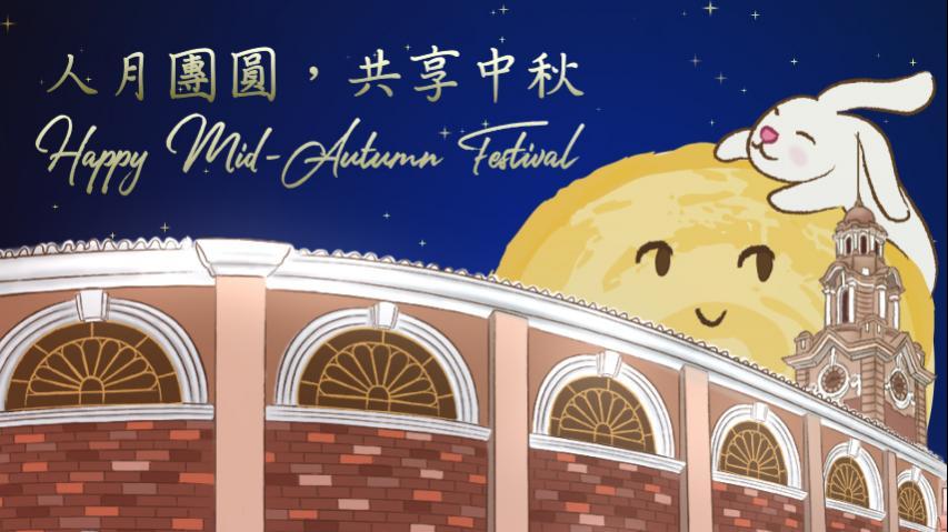 U-Vision Online   Happy Mid-Autumn Festival