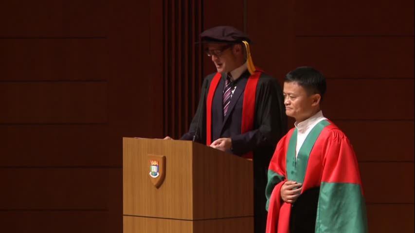 頒授名譽博士學位予馬雲博士
