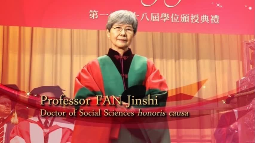 Conferment of the Honorary Degree upon Professor FAN Jinshi