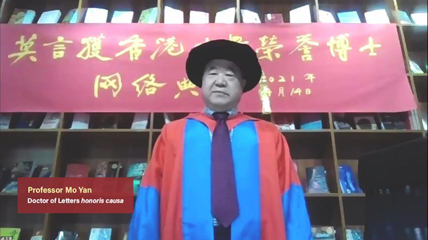 頒授名譽博士學位予莫言教授