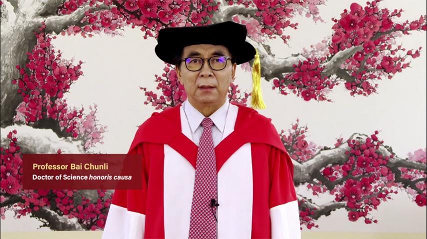 名譽博士學位予白春禮教授