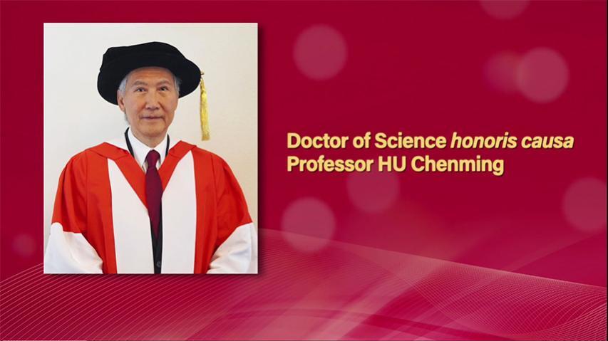 頒授名譽博士學位予胡正明教授