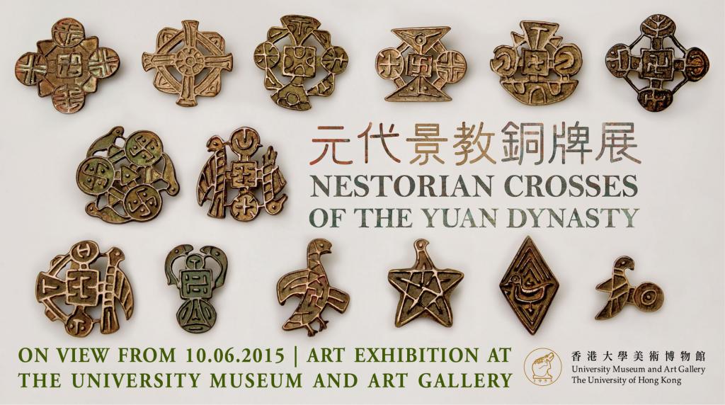 U-Vision Online | Nestorian Crosses of the Yuan Dynasty 元代景教銅牌展