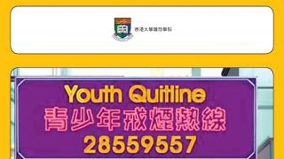 Youth Quitline - Quit Smoking Now!