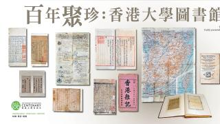 Celebrating the Centenary: Gems of the University of Hong Kong Libraries