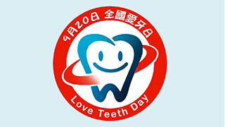 Oral Health Exhibition, Friday, 19 September, to celebrate National Love Teeth Day