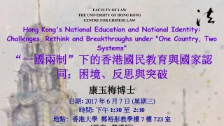 "Hong Kong's National Education and National Identity: Challenges, Rethink and Breakthroughs under ""One Country, Two Systems"""