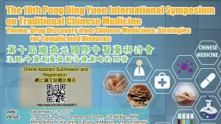 Call for Papers and Registration - The 10th Pong Ding Yuen International Symposium on Traditional Chinese Medicine
