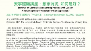 JCECC Seminar on Demoralisation among Patients with Cancer: A New Diagnosis or Another Form of Depression?