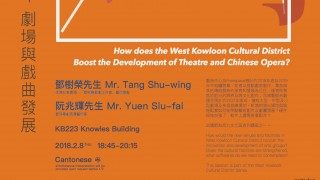 [GE Talk] 阮兆輝 x 鄧樹榮: 西九作為大舞台──劇場與戲曲發展 How does the West Kowloon Cultural District Boost the Development of Theatre and Chinese Opera?