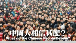 中國人相信甚麼? What do the Chinese People Believe?