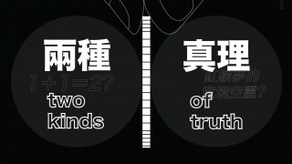 兩種真理 Two Kinds of Truth