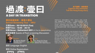 《過渡:壹日》WMA學校巡迴放映 âA Day in Transitionâ WMA Film Screening Tour @HKU