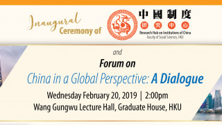 Inaugural Ceremony of Research Hub on Institutions of China and Forum on China in a Global Perspective: A Dialogue