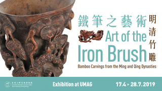 Art of the Iron Brush: Bamboo Carvings from the Ming and Qing Dynasties