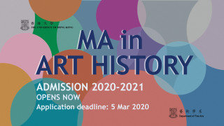 Deadline extended for the MA in Art History