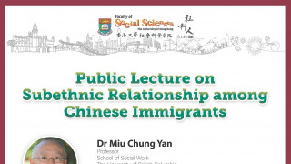 Contemporary China Research Public Lecture on Subethnic Relationship among Chinese Immigrants (July 3, 11am)