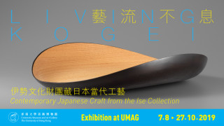 Living Kogei: Contemporary Japanese Craft from the Ise Collection