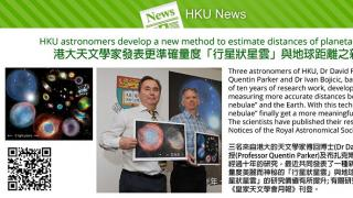 HKU astronomers develop a new method to estimate distances of planetary nebulae