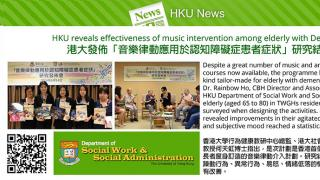 HKU reveals effectiveness of music intervention among elderly with Dementia