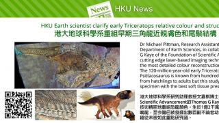 HKU Earth scientist clarify early Triceratops relative colour and structure