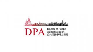 Doctor of Public Administration (DPA) 2017-18