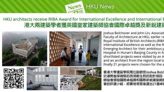 HKU architects receive RIBA Award for International Excellence and International Emerging Architect