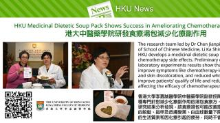 HKU Medicinal Dietetic Soup Pack Shows Success in Ameliorating Chemotherapy Side Effects