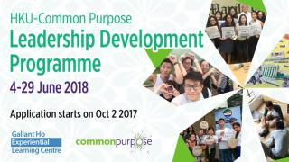 HKU-Common Purpose Leadership Development Programme 2018