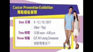 Cancer Prevention, Cervical Cancer & HPV Vaccination Campaign 2017