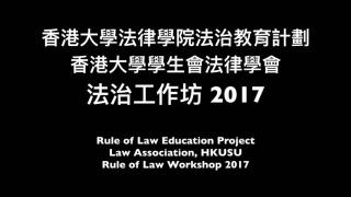 Review Video | Rule of Law Workshops | Law Association, HKUSU