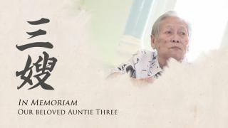 In memory of Ms YUEN So Moy 三嫂