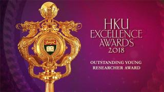 HKU Excellence Awards 2018 - Outstanding Young Researcher Award