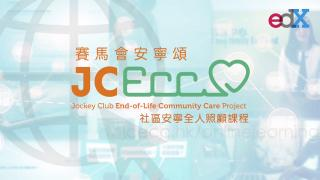 JCECC Community Psychosocial End-of-Life Care Course
