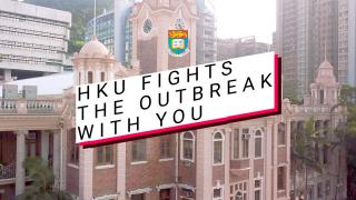 HKU Fights the Outbreak With You