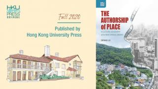 HKU Press Fall 2020 Catalog is released!