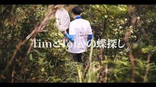 【Meet the Naturalist】Tim & Toby  Part II