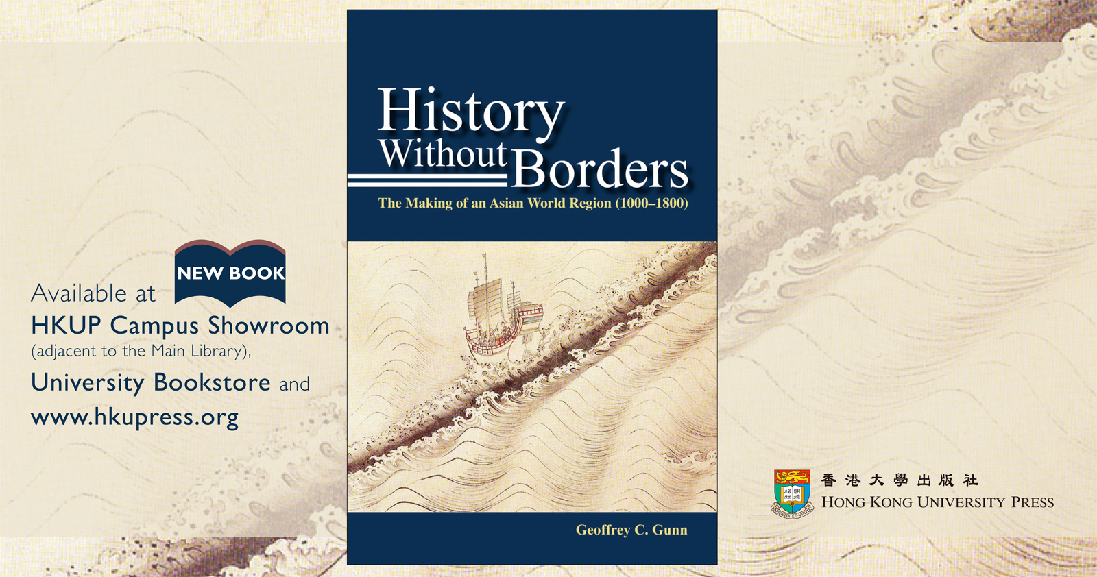 New Book from HKU Press - History Without Borders.