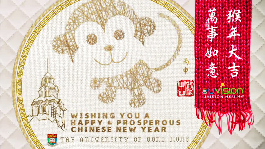 U-Vision Online | Wishing you a happy and prosperous Chinese New Year!